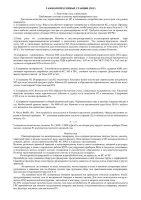 Земенков Ю.Д. (ред) Газокомпрессорные станции