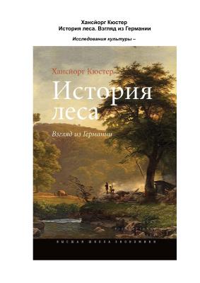 Кюстер Х. История леса. Взгляд из Германии
