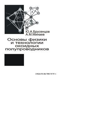 Брусенцов Ю.А., Минаев А.М. Основы физики и технологии оксидных полупроводников