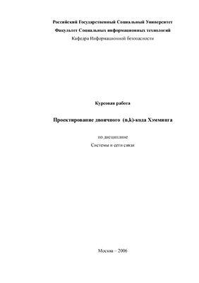 Проектирование двоичного (n, k)-кода Хэмминга