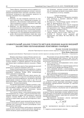 Больших А.А., Русин В.В. Сравнительный анализ точности методов решения задачи внешней баллистики неуправляемых реактивных снарядов