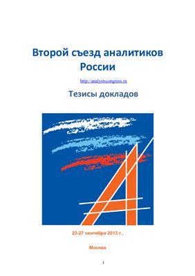 Второй съезд аналитиков России. Тезисы докладов. 2013