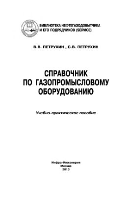 Петрухин В.В., Петрухин С.В. Справочник по газопромысловому оборудованию