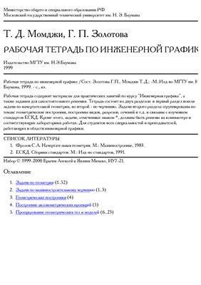 Момджи Т.Д. Золотова Г.П. Рабочая тетрадь по инженерной графике
