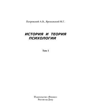 Петровский А.В., Ярошевский М.Г. История и теория психологии. Том 1