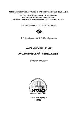Домбровская А.В., Серебрянская А.Г. Английский язык. Экологический менеджмент