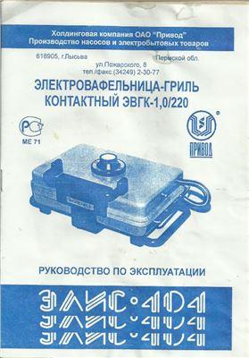 Электровафельница-гриль контактный ЭВГК-1, 0.220 Элис-404. Руководство по эксплуатации