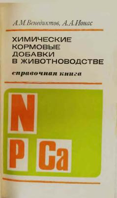 Венедиктов А.М., Ионас А.А. Химические кормовые добавки в животноводстве. Справочная книга