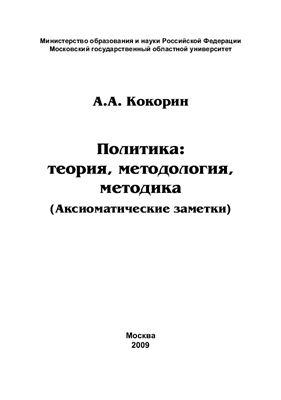 Кокорин А.А. Политика: теория, методология, методика (Аксиоматические заметки)