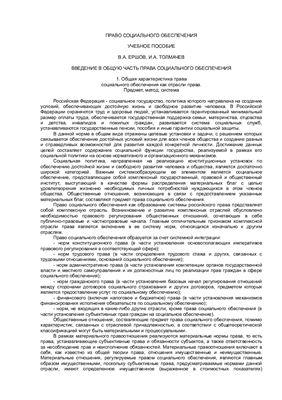 Ершов В.А., Толмачев И.А. Право социального обеспечения: Учебное пособие