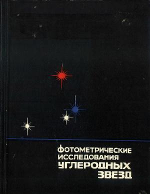 Балклавс А. (ред) Фотометрические исследования углеродных звезд