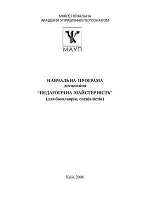 Бєдная В.Б. Навчальна програма дисципліни Педагогічна майстерність (для бакалаврів, спеціалістів)