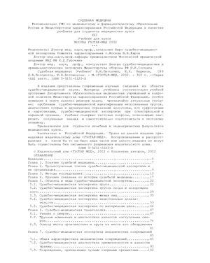 Пиголкин Ю.И., Баринов Е.Х., Богомолов Д.В. Судебная медицина. Учебник