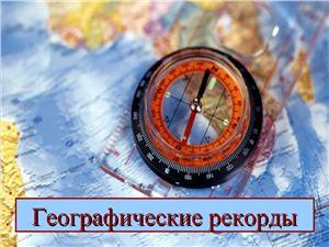 Географические рекорды