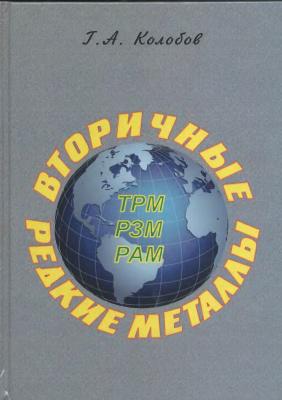 Колобов Г.А. Вторичные редкие металлы (тугоплавкие, редкоземельные, радиоактивные)