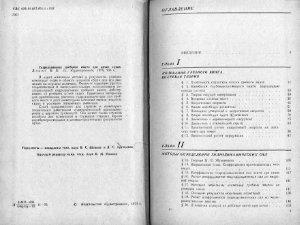 Липис В.Б Гидродинамика гребного винта при качке судна