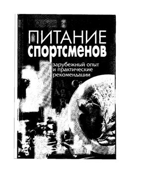 Борисова О.О. Питание спортсменов: зарубежный опыт и практические рекомендации