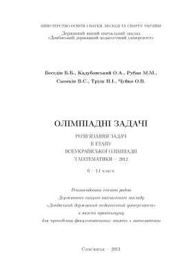 Олімпіадні задачі. Розв'язання задач II етапу Всеукраїнської олімпіади з математики - 2012