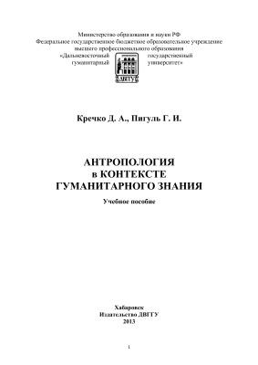 Кречко Д.А., Пигуль Г.И. Антропология в контексте гуманитарного знания