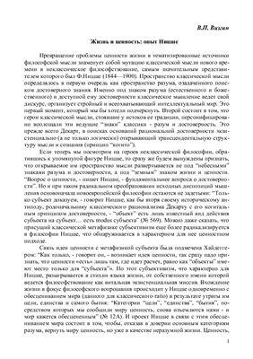 Визгин В.П. Жизнь и ценность: опыт Ницше