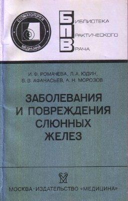 Ромачева И.Ф., Юдин Л.А. и др. Заболевания и повреждения слюнных желез