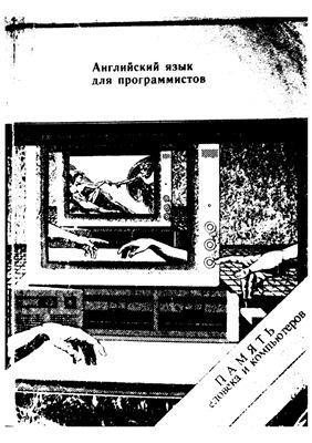 Малютин Э.А., Шитов Ю.И. Английский язык для программистов