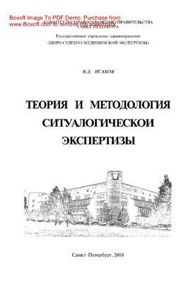 Исаков В.Д. Теория и методология ситуалогической экспертизы