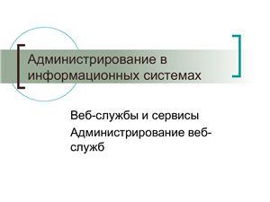 Администрирование информационных систем. Веб-службы и сервисы. Лекция 1. Администрирование веб-служб