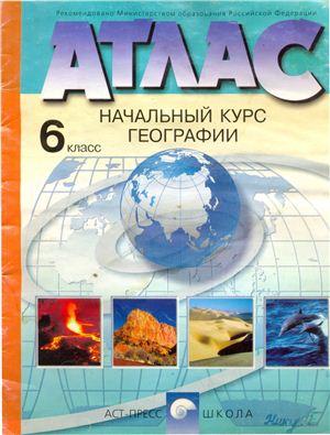 Душина И.В., Летягин А.А. (сост.) Атлас. Начальный курс географии. 6 класс