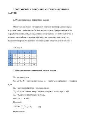 Курсовые и решение задач решение задач из практикума егорова сергеева