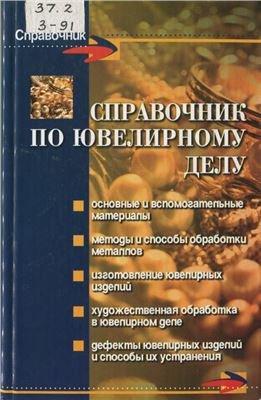 Зубрилина С.Н. Справочник по ювелирному делу