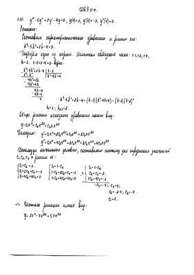 Решение ИДЗ - 11.4 из задачника А.П.Рябушко. Вариант 10