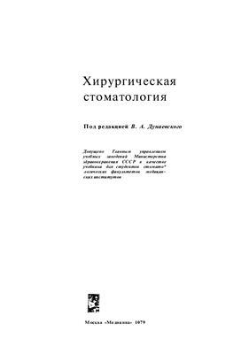 Дунаевский B.А., Балон Л.Р. и др. Хирургическая стоматология