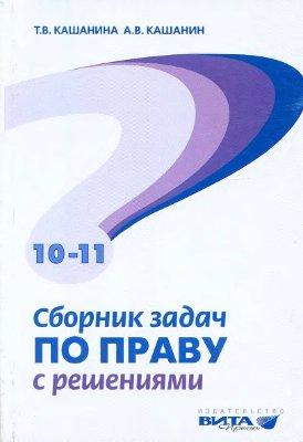 Кашанина Т.В., Кашанин А.В. Сборник задач по праву с решениями. 10-11 классы. Базовый и профильный уровни