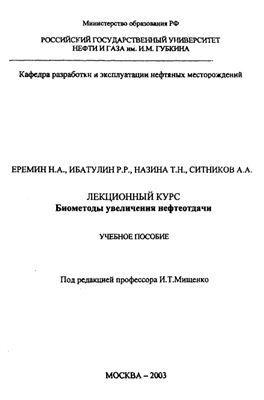 Еремин Н.А., Ибатулин Р.Р., Назина Т.Н., Ситников А.А. Биометоды увеличения нефтеотдачи