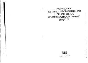 Бабалян Г.А., Леви Б.И. и др. Разработка нефтяных месторождений с применением поверхностно-активных веществ