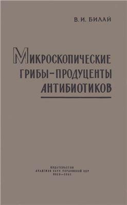Билай В.И. Микроскопические грибы - продуценты антибиотиков