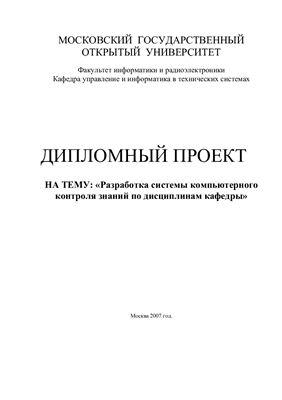 Диплом - Разработка системы компьютерного контроля знаний по дисциплинам кафедры