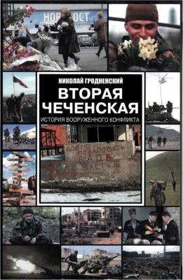 Гродненский Николай. Вторая Чеченская. История Вооруженного конфликта