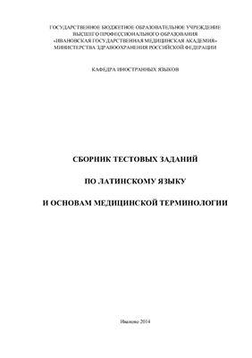 Лапочкина Е.В. Сборник тестовых заданий по латинскому языку и основам медицинской терминологии
