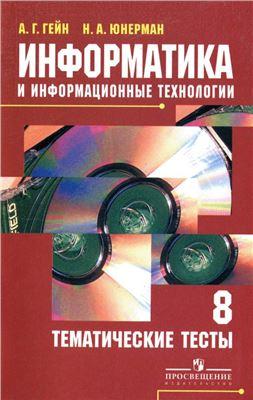Гейн А.Г., Юнерман Н.А. Информатика и информационные технологии. Тематические тесты. 8 класс