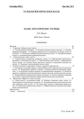 Нагаев Э.Л. Малые металлические частицы