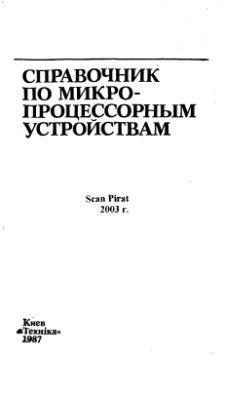 Молчанов А.А. Справочник по микропроцессорным устройствам