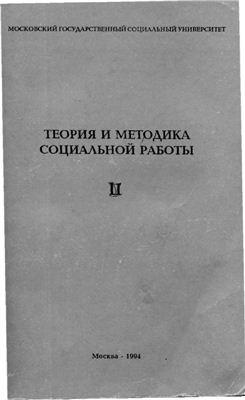 Зайнышев И.Г. Теория и методика социальной работы. Часть 2