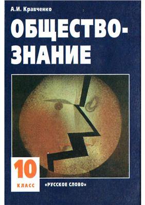 Кравченко А.И. Обществознание. 10 класс. Часть 1