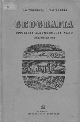Terehova L.D., Erdeli V.G. Geografia. 1 osa / Терехова Л.Д., Эрдели В.Г. География. Часть 1