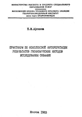 Афонина Н.М. Практикум по комплексной интерпретации результатов геофизических методов исследования скважин