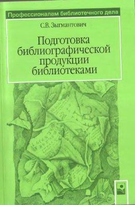 Зыгмантович С.В. Подготовка библиографической продукции библиотеками