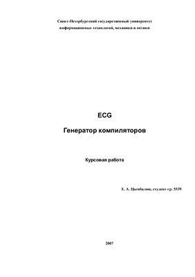 ECG. Генератор компиляторов