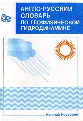Рудик Н.В., Степанянц Ю.А. Англо-русский словарь по геофизической гидродинамике